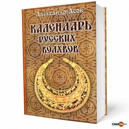 В этой книжке дан месяцеслов русских ведославных