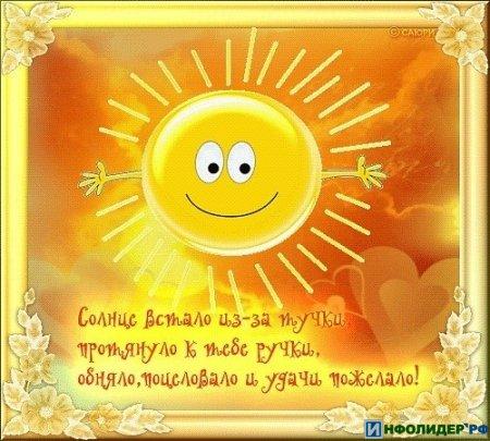 Вместе с солнцем.