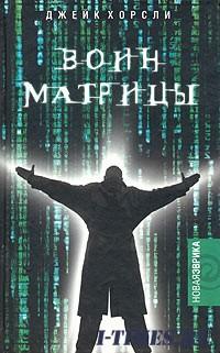Воин Матрицы.