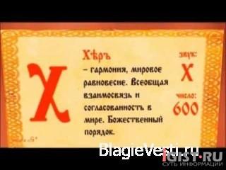 Славянские буквы (05:40)