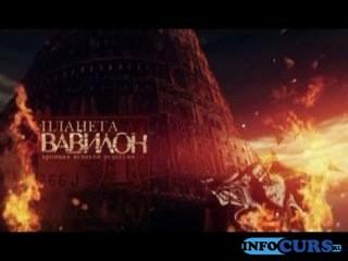 Планета Вавилон.