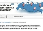 В Рунете заработали интернет-петиции.