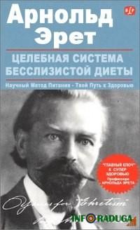 Книга Арнольда Эрета! ЦСБД.