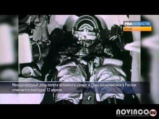 Гагарин совершает первый в истории полет в космос.
