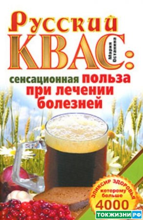 Русский квас. Сенсационная польза при лечении болезней