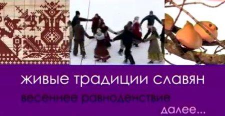 Живые Традиции Славян