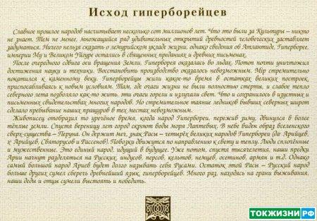 ГОРДОН КИХОТ (МИ-6) ПРОТИВ АРКАИМА (РУСИ)