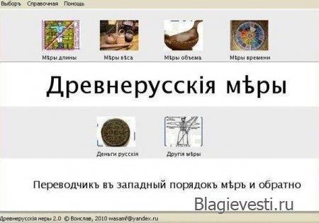 СЛАВЯНСКИЙ ВЕДИЧЕСКИЙ СОФТ:  подборка полезных программ.
