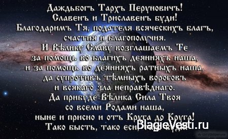Славянская ПравоСлавная ЗаПоВЕДь