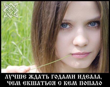 Славянские знания светлые, знания мудрые.