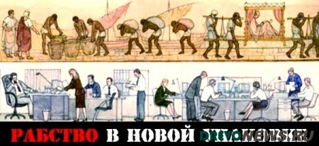 Лень порождает рабов.