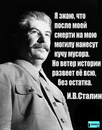 Мифы о Сталинизме.