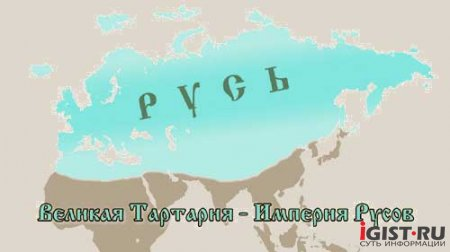 Фильм «Великая Тартария – Империя Русов» является