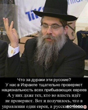 Пословицы про евреев.