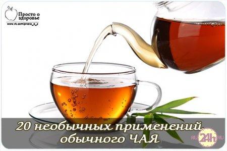 необычные применения обычного чая