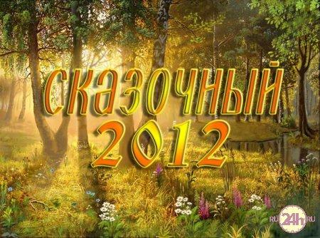 Приближается 21 декабря 2012 года! Об этой долгожданной