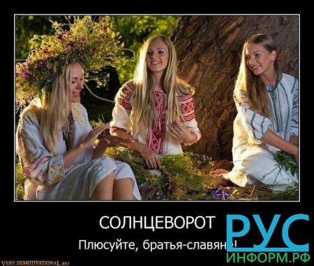Основные русофобские мифы.