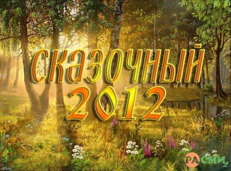 Иван Царевич в Белых Облаках! 10.2012 (01:26:22)Приближается