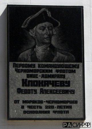 Вице-адмирал Федот Клокачев.