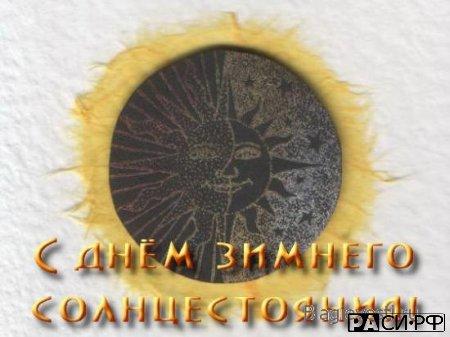 Русские Традиции пишет:Поздравляю всех с Русским