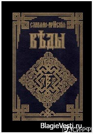 Славяно-арийские Веды (5 книг)Документ: Веды_1.pdfДокумент: