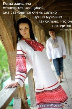 Славянская этническая музыка.
