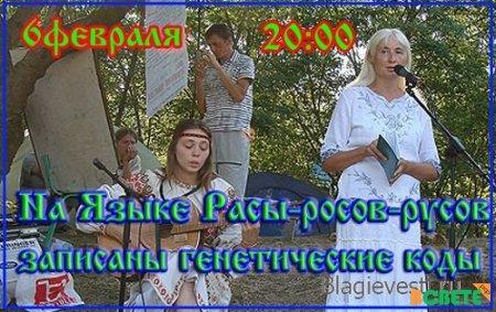 Ссылка: * 06-02-2013 На Языке Расы-росов-русов записаны