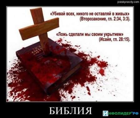 Библейский экстремизм.
