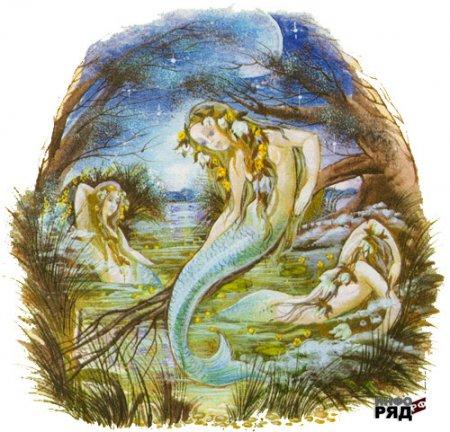 Русалка в славянской мифологии.В отечественной мифологии