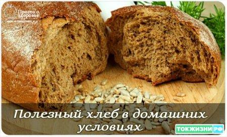 Полезный хлеб дома.