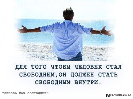Стать свободным.