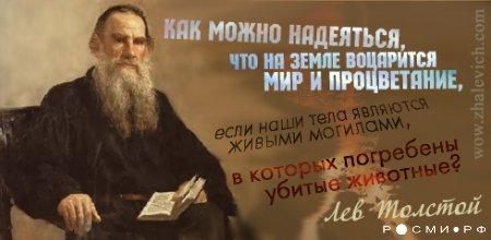 Лев ТолстойВыдающийся русский писатель, известный