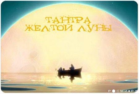 ТАНТРА ЖЕЛТОЙ ЛУНЫ