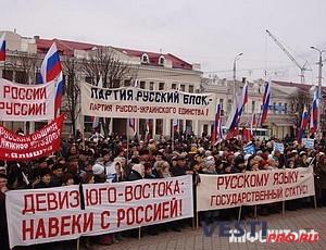 » «Русский блок» собирает митинг в Николаеве