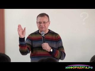 Человек Эпохи Водолея - Виктор Ефимов 16 марта 2013