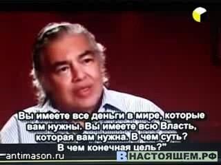 О планах мировой элиты.