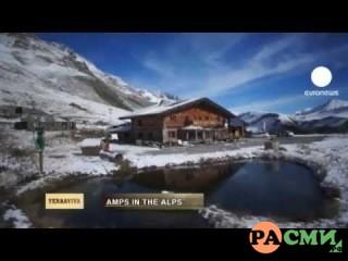 Автономный дом в Альпах.