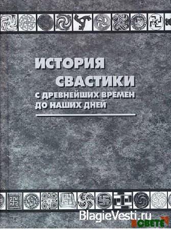 Читайте книгу:«История свастики с древнейших времен