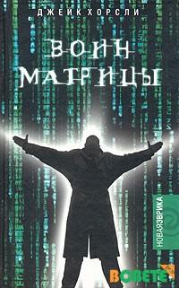 Kнига: Воин Матрицы. Автор: Джейк Хорсли Воины