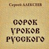 Ссылка: Сергей Алексеев - Сорок уроков русскогоКНИГА