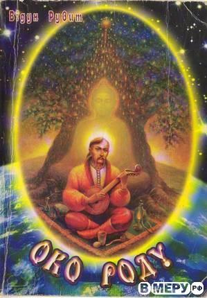 Книга мистификация тысячелетий раскрывает истотную