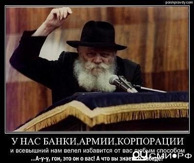 Послание евреев-олигархов.