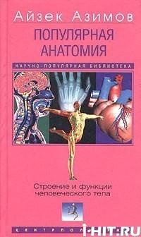 Аудиокнига - Айзек Азимов - Популярная анатомия. Строение и функции человеч ...