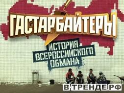 Гастарбайтеры. История всероссийского обмана