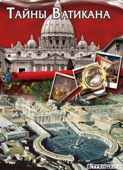 Мистика. Тайны Ватикана / Mystica. The Rise of the Vatican