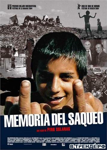 Социальный Геноцид / Memoria del Saqueo / Social Genocide
