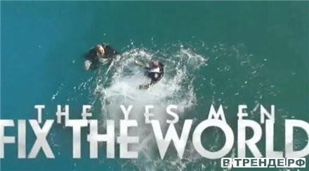 Согласные На Всё меняют мир / The Yes Men Fix the World
