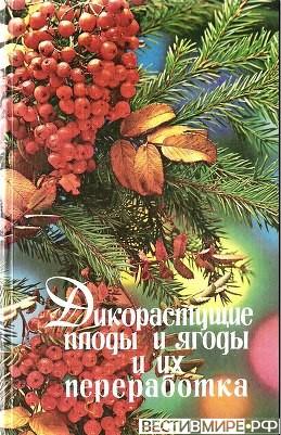 Дикорастущие плоды, ягоды и их переработка