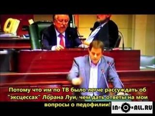Луи Лоран. Выступление в парламенте.