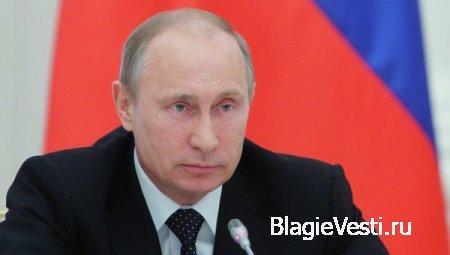 Путин подписал закон о запрете министрам иметь счета за рубежом